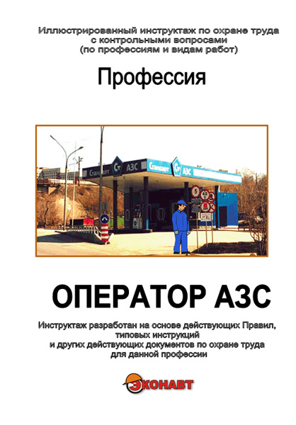 Должностная Инструкция Оператора Азс Автозаправочной Станции - фото 10